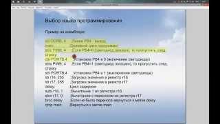 Видеокурс по AVR микроконтроллерам - Урок 1(Микроконтроллеры для начинающих. Обзор софта, IDE (среды разработки). Выбор языка программирования. Создание..., 2014-03-30T13:41:43.000Z)