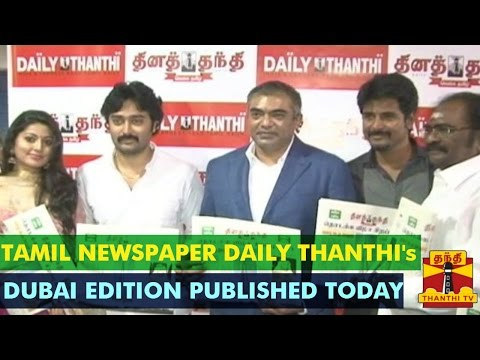 "First Tamil Newspaper ""DailyThanthi"" To Start Tamil Edition In Dubai from YouTube · Duration:  46 seconds"