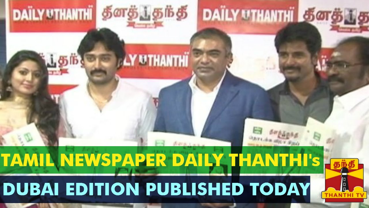 Tamil Newspaper Daily Thanthi's Dubai Edition Published Today - Thanthi TV