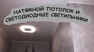 Натяжной потолок в коридоре и квадратные светильники. Эпизод2