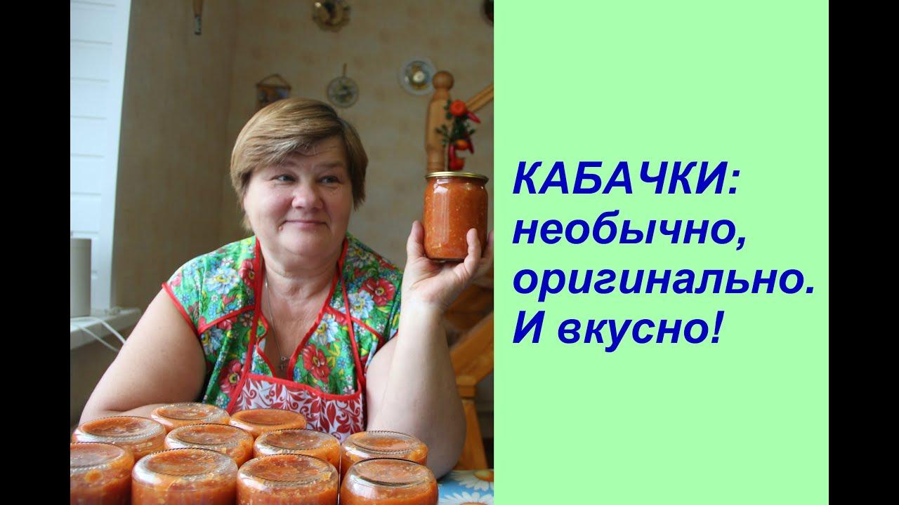 рецепт аджика с кабачков