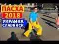 ПАСХОР-ДИСКО: Празднование Пасхи на Украине 8.04.2018