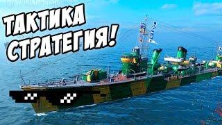 Дикий ЭСМИНЕЦ! - World of Warships