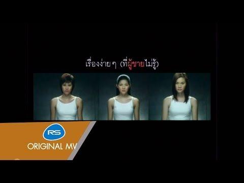 เรื่องง่ายๆ (ที่ผู้ชายไม่รู้) : ปาน ธนพร [Official MV]