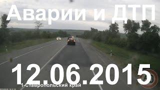 Аварии и ДТП за сегодня (12) июня 2015