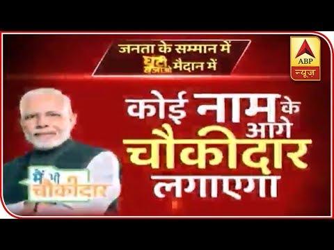Ghanti Bajao: Chowkidaars Become New Victim Of Propaganda Politics | ABP News