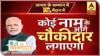 Ghanti Bajao: Chowkidaars Become New Victim Of Propaganda Politics | ABP News