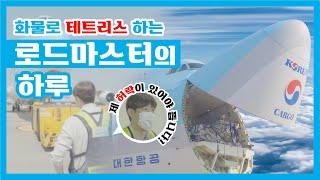 BTS앨범, 백신 수송 등 대작전을 책임지는 항공화물 …
