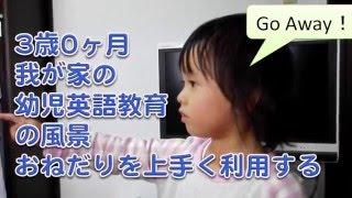 3歳になった娘の我が家での英語教育方法をご紹介。 娘の欲望を上手く利...