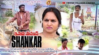 ఇనుపసామాన్ శంకర్ -Telugu Short Film | ismart Inupa Saman Shankar Telugu Comedy Mana Village Cinema