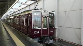 阪急電車 宝塚線 8000系 8040F 発車 岡町駅
