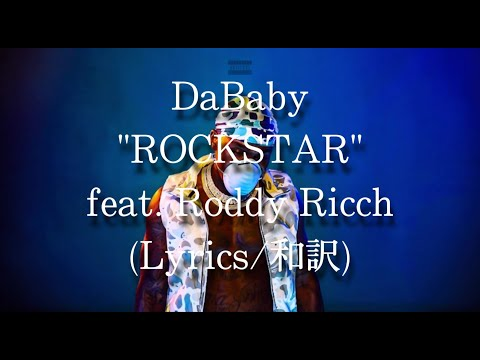 【和訳】DaBaby – ROCKSTAR feat. Roddy Ricch (Lyric Video)
