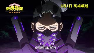 我的英雄學院劇場版:英雄新世紀 My Hero Academia: Heroes Rising台灣版正式電影預告 4/1全台上映