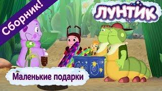 Маленькие подарки 🎁 Лунтик 🎁 Сборник мультфильмов 2018