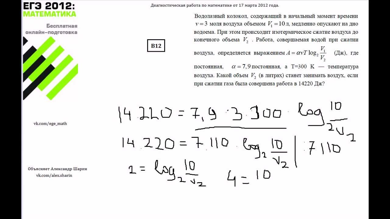Егэ математика задачи в12 и решения кинематика точки решение задач онлайн