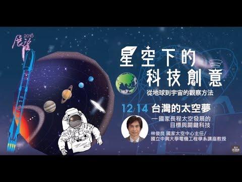 2018 秋季展望系列演講 | 台灣的太空夢 ─ 國家長程太空發展的目標與關鍵科技