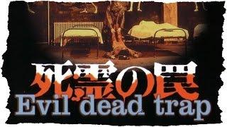 Video Evil Dead Trap 1988 Ending Music download MP3, 3GP, MP4, WEBM, AVI, FLV Januari 2018
