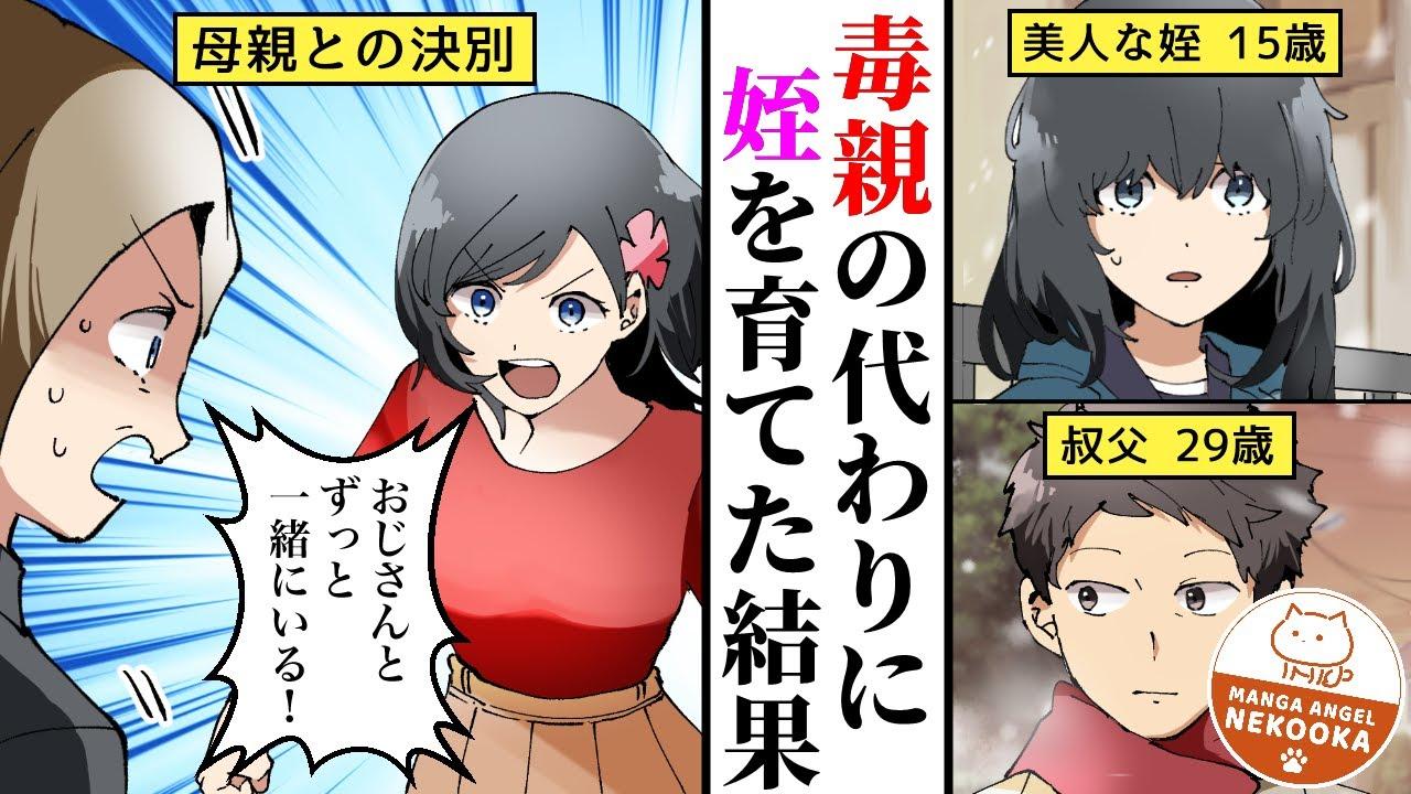 【漫画】家の前にいた女子中学生を拾う。「帰る家がない」と語る姪(姉の娘)を住まわせて、共同生活が始まる。