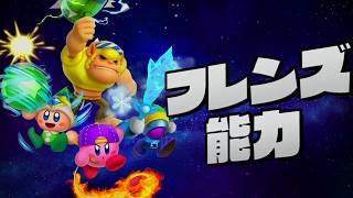 kirby star allies ability combination