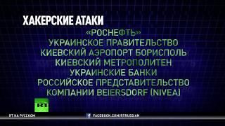 Petya, exPetr и WannaCry: организации по всему миру подверглись атакам вредоносного ПО