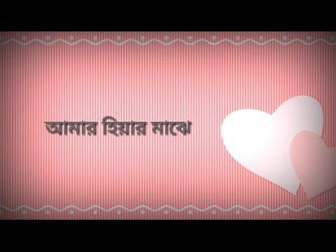 Amar Hiyar Majhe Lukiye Chile Rabindra Sangeet WhatsApp Status by Lyrics Wise Status