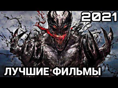 10 НОВЫХ ФИЛЬМОВ 2021 ГОДА, КОТОРЫЕ УЖЕ ВЫШЛИ! Лучшие фильмы 2021 года . Топ-10 лучших фильмов 2021 - Видео онлайн