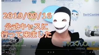 【転載】9月16日キャスカフェにて公式キャスに行って来ました!