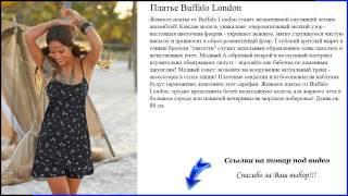 Платье Buffalo London