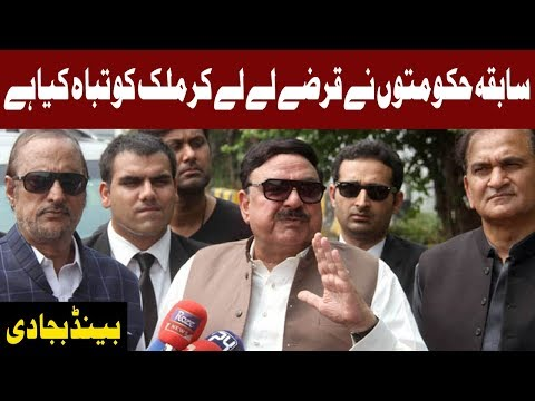 Previous Government's Have Ruined The Pakistan: Sheikh Rasheed | 22 October 2018 | Express News