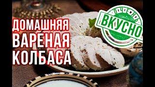 Домашняя вареная колбаса-ХАЛЯЛЬ: супер-рецепт!