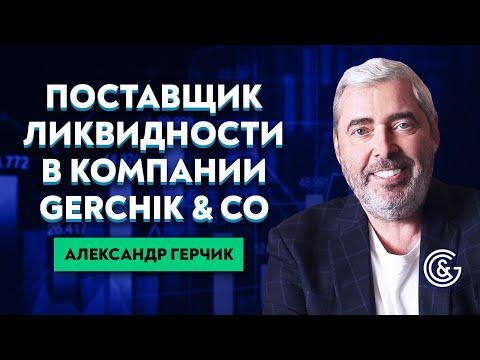 Кто является поставщиком ликвидности в компании Gerchik & Co