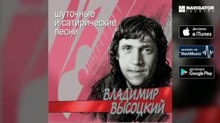 Владимир Высоцкий - Смотрины (Шуточные и сатирические песни)