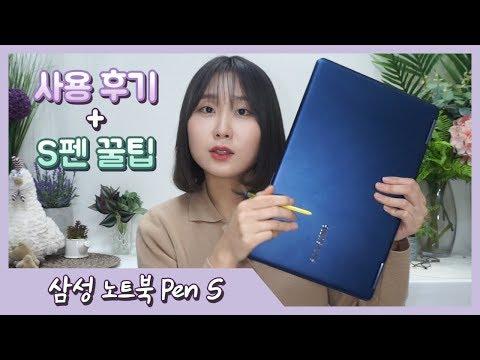 삼성 노트북 Pen S 오션 블루 한 달 사용 후기! S펜 꿀팁은 덤!