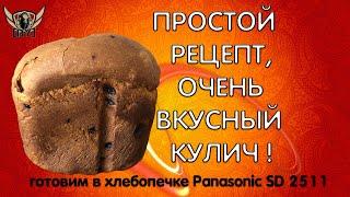 """Простой и очень вкусный кулич """"Масляный"""" ! Пеку в хлебопечке Panasonic SD 2511."""