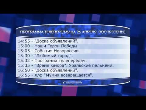 Программа телепередач на 26 апреля 2015 года