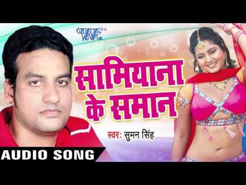 भभुआ जिला Bhatar Ba   Samiyana Ke Samaan   Suman Singh   Bhojpuri Song