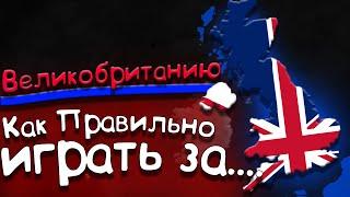Как правильно играть за Великобританию (Age of History 2)