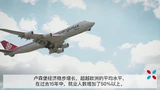 A Quick Look at Luxembourg - Chinese subtitles thumbnail