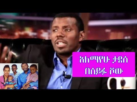 Alemayehu Tadese, Dereje Haile And Girum Ermiyas Interview On Seifu Fantahun Late Night Show