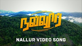 Nallur Anthem - Official Video Song Ft. Roshan Asraf, D A Vasanth