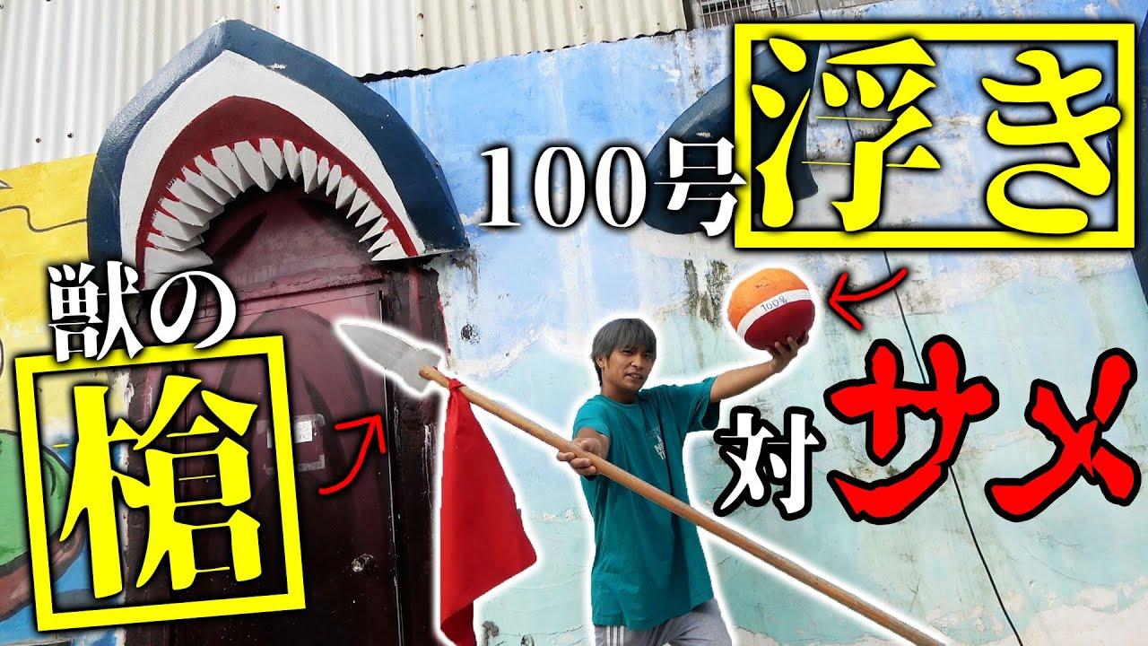 【武器作り】対サメ用の最強の100号浮きと獣の槍作ってみた