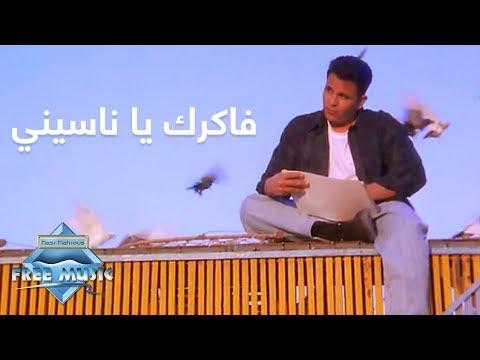 Mohammed Fouad - Fakrak Ya Nassiny (Music Video) | (محمد فؤاد - فاكرك يا ناسيني (فيديو كليب