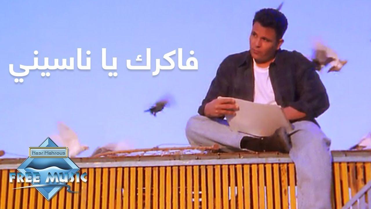 Mohammed Fouad Fakrak Ya Nassiny Music Video محمد فؤاد فاكرك يا ناسيني فيديو كليب