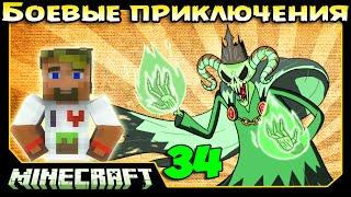 ч.34 Minecraft Боевые приключения - Тёмная магия Короля Лича - Сумеречный лес