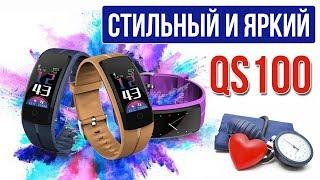 QS100 - ФИТНЕС БРАСЛЕТ С ИЗМЕРЕНИЕМ ДАВЛЕНИЯ - ALIEXPRESS