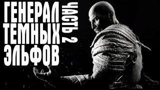 PS 4 GOD OF WAR ЧАСТЬ 2  ГЕНЕРАЛ ТЁМНЫХ ЭЛЬФОВ