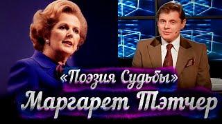 Маргарет Тэтчер – документальный фильм Евгения Понасенкова