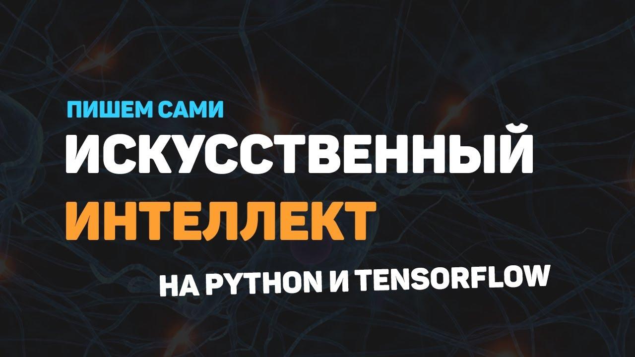 Искусственный интеллект на Python и Tensorflow. Пишем свою нейронку!