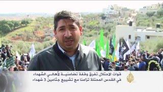 الاحتلال يقمع متضامنين مع ذوي الشهداء بالقدس