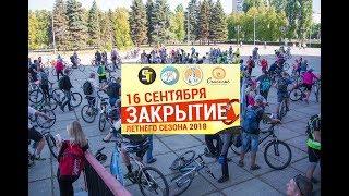 VLOG Закрытие Велосезона ВелоТольятти 2018